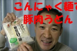 こんにゃく麺【糖質0麺】豚肉うどん(ダイエット料理)