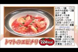バナナマン日村がダイエットして実際に1か月 10kgを成し遂げたトマトレシピを大公開!