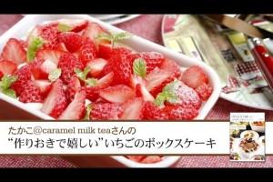 """【1分で見るレシピ】""""作りおきで嬉しい""""いちごのボックスケーキ"""