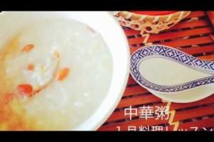 1月失敗ない料理レシピ      海鮮中華粥レッスン