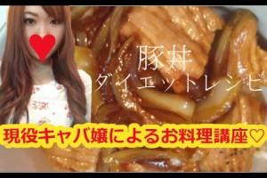 豚丼ダイエットレシピ【簡単レシピ】豚丼をおいしく低カロリーで♪たれが決め手【キャバ嬢料理講座】rice covered with pork and vegetables