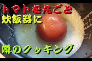 トマト丸ごと炊飯器料理の作り方