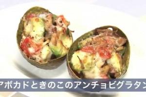 【料理サプリ】 おもてなしレシピ♪ 「アボカドときのこのアンチョビグラタン」
