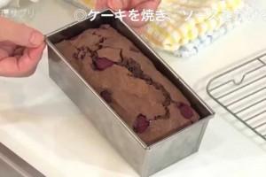 【料理サプリ】大好きな人に作りたい♪ガトー ケイクの作り方 斉藤シェフ