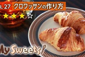 クロワッサンの作り方 【マイスイーツ・動画で見るお菓子作り】