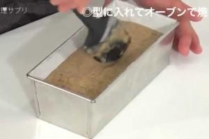 【料理サプリ】 伝統フランス菓子レシピ♪ ≪パンデピス≫ 料理研究家・八木佳奈さん