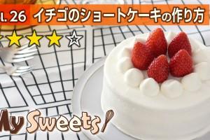 ショートケーキの作り方 【マイスイーツ・動画で見るお菓子作り】