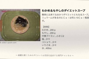 【短期】ダイエットに効果がありそうなスープレシピを集めてみた!【脂肪燃焼・デトックス・新陳代謝】
