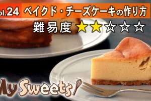 チーズケーキの作り方 【マイスイーツ・動画で見るお菓子作り】