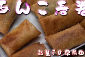 あんこ春巻 japanese dessert recipe あんこやの和菓子レシピ