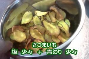 Veggie Chips! 4種の味と食感!お菓子感覚の野菜チップスの作り方 #88