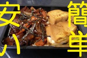 (0ε0)くず重(くず丼) のこり野菜で節約レシピ☆彡