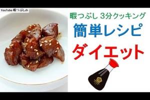 食事材料費100円!肥満解消簡単レシピ【ダイエット】part6