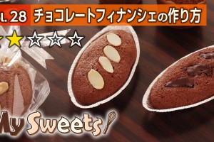 チョコレートフィナンシェの作り方 【マイスイーツ・動画で見るお菓子作り】