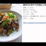 節約・簡単・うまいレシピ手抜き料理に見えない晩ごはん♪パート1