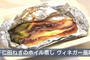 【料理サプリ】大人の味<下仁田ねぎのホイル ヴィネガー風味>レシピ 飯塚隆太シェフ