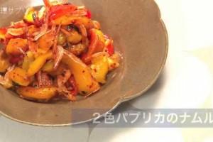【料理サプリ】 辛さがクセになる! 2色パプリカのナムルレシピ