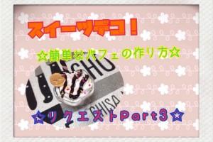 ♪スイーツデコ・チョコパフェの作り方!リクエストPart3♪ゆうりん♡