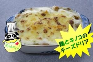 【レシピ:鶏とキノコのチーズドリア】