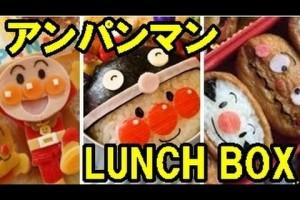 アンパンマン キャラ弁画像集 つくってみたいレシピ10選☆Anpanman Bento Lunch Box(Kyaraben)