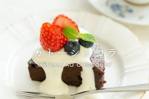 【バレンタインに】ガトーショコラの作り方【簡単レシピ】
