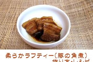ラフテーの作り方・レシピ