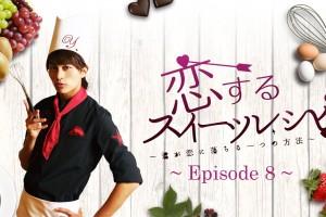 小林豊「恋するスイーツレシピ Episode8 ~誘われフォンダンルージュ~」