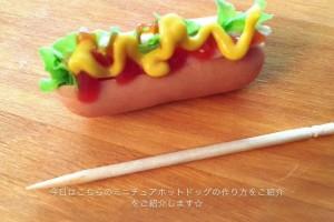 How to make a cute miniature hot dog for kyaraben!  キャラ弁用ミニチュアホットドッグの作り方♪