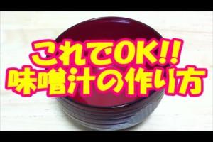 これでOK!超簡単な味噌汁の作り方