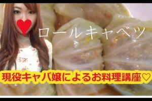 ロールキャベツ【簡単レシピ】巻き方も!コンソメなしでも美味しく作れる作り方を紹介!キャバ嬢料理講座★cabbage roll
