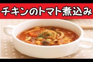 お手軽料理レシピ チキンのトマト煮込み