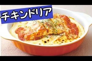 お手軽料理レシピ チキンドリア