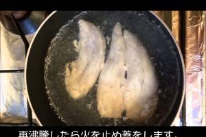 【料理動画】ささみの茹で方