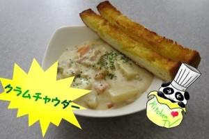 【レシピ:クラムチャウダー】