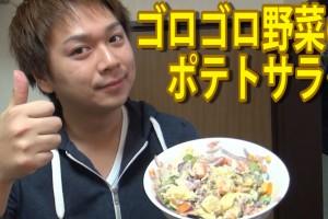 農家直伝!ゴロゴロ野菜のポテトサラダ【レシピガン無視シリーズ⑤】