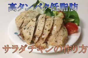 筋トレ・ダイエット飯 セブンイレブン風サラダチキンの簡単な作り方  タンパク質20g