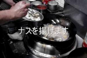 中華料理 豚肉と豆腐の四川風炒めの作り方(レシピ) 料理教室