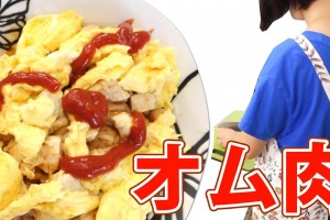 嫁のダイエットレシピ「オム肉」の作り方! Diet food