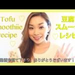 """美肌の豆腐スムージーレシピ """"Tofu"""" smoothie recipe for a glowing skin"""