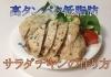 ダイエット・筋トレ『セブンイレブン風サラダチキン』ヘルシーサラダ※作り方・レシピ